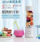 網紅榨汁機多樂女神派榨汁杯便攜式迷你果汁機隨身全自動igo『新佰數位屋』