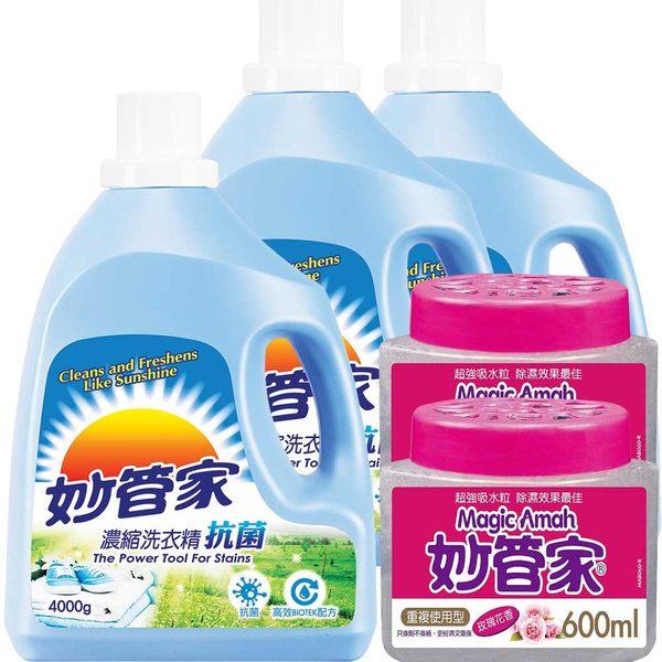 妙管家-抗菌防霉洗衣精4000gx3+防黴除濕桶/玫瑰花香600mlx2