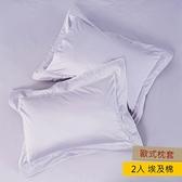 HOLA 艾維卡埃及棉刺繡歐式枕套 2入 晨紫