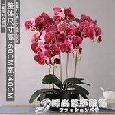 高檔仿真蝴蝶蘭花套裝擺件假花藝前台客廳餐桌面盆栽盆景裝飾擺設 時尚芭莎