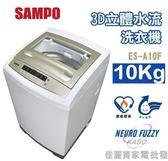 【佳麗寶】-留言再享折扣(聲寶)3D立體水流洗衣機-10Kg【ES-A10F】