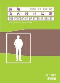 (二手書)圖解室內設計基礎THE FOUNDATION OF INTERIOR DESIGN