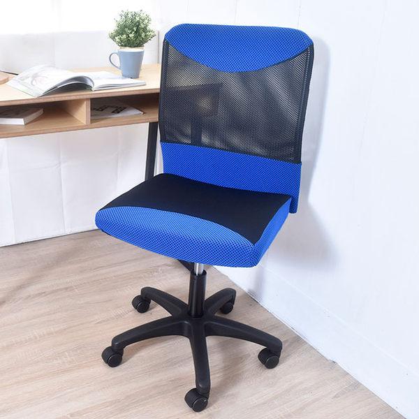 凱堡 凱特無扶手網背電腦椅辦公椅【A06194】