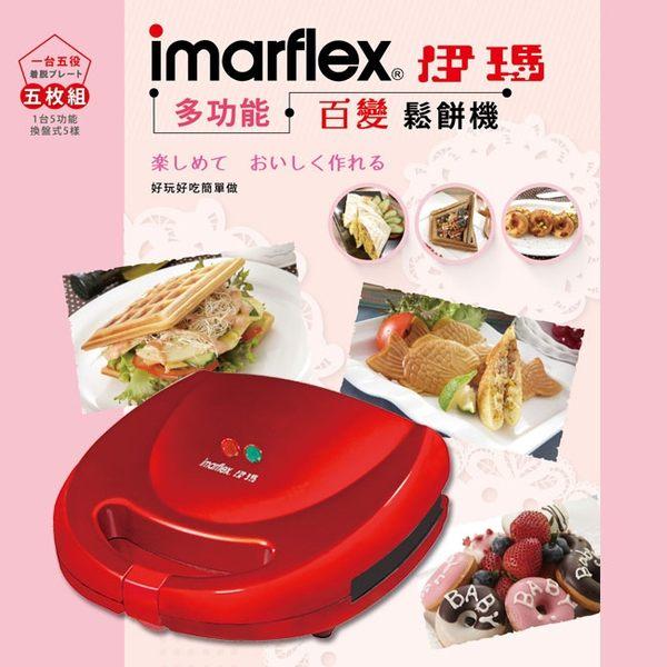 【居家cheaper】☀免運 日本伊瑪imarflex 5合1烤盤鬆餅機 (IW-702)