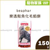 寵物家族-beaphar 樂透鮭魚化毛餡餅150g