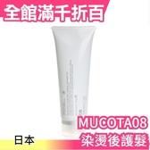 ▶現貨◀【MUCOTA AIRE 08 護髮乳】日本 沙龍用 染後燙後週護100ml 內含膠原蛋白保濕【小福部屋】