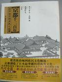 【書寶二手書T1/歷史_NLV】京都千二百年(上)_西川幸治