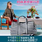 韓版旅行包女手提行李袋大容量健身短途行李包韓國旅游包皮登機潮『潮流世家』