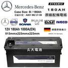 ✚久大電池❚ 德國進口 MERCEDES BENZ 賓士原廠 12V 180Ah   A001 982 21 08