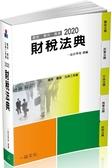 財稅法典-2020國考.實務法律工具書(一品)