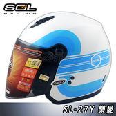 【SOL 27Y 樂愛 小帽款 白藍 SOL 安全帽 】內襯全可拆、小頭款、加贈好禮