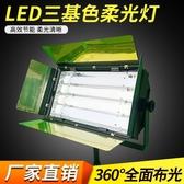 攝影燈LED柔光燈三基色柔光燈升級版會議室攝影燈演播室燈直播燈 萬寶屋