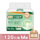 【金安心】超值全功能 成人紙尿褲 M號 120片/箱 (20片/包x6包) 成箱價優惠