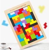 積木俄羅斯方塊兒童益智力開發動腦玩具拼圖七巧板【古怪舍】