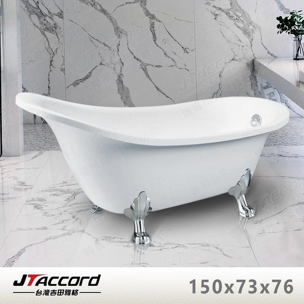 【台灣吉田】00038 古典造型貴妃獨立浴缸