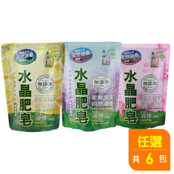 (任選)南僑水晶肥皂液體洗衣精補充包 1600ml*6入/箱(檸檬香茅/櫻花百合/薰衣馬鞭草)