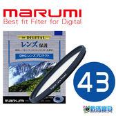 【免運】Marumi DHG 43 mm Lens Protect 數位多層鍍膜保護鏡 (彩宣公司貨) LP PT