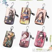 鑰匙包 鑰匙包女韓國可愛多功能個性創意家用鑰匙扣包拉鍊通用汽車鎖匙包 瑪麗蘇精品鞋包