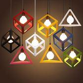工業風北歐吊燈創意個性餐桌彩色奶茶店吧臺藝術小燈罩餐廳吊燈