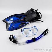 潛水鏡 夏浪風浮潛裝備潛水全乾式呼吸管硅膠潛水鏡 浮淺腳蹼 晶彩生活
