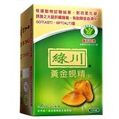 綠川 黃金蜆精錠(100錠/盒)- 波比元氣