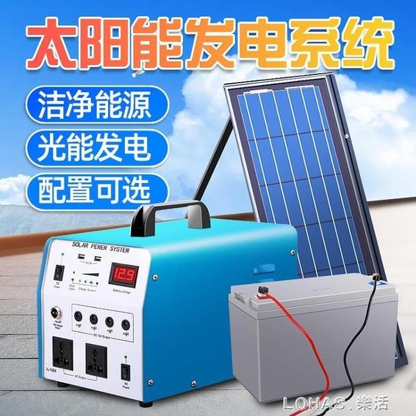 太陽能發電機家用1000W-5000W全套光伏板小型戶外移動電源系統 NMS 樂活生活館