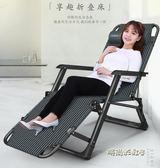 折疊躺椅午休多功能成人午睡床靠背沙灘懶人家用涼椅逍遙便攜椅子MBS「時尚彩虹屋」