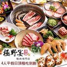 【全台多點】極野宴燒肉專門店4人平假日頂...