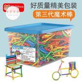益智玩具聰明魔術棒積木塑料拼插3-6周歲男孩1-2益智力兒童拼裝玩具jy【雙12快速出貨】