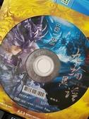 挖寶二手片-0S04-012-正版DVD-布袋戲【霹靂謎城之九輪異譜 第1-32章】-(直購價)塑膠盒裝