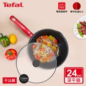 Tefal法國特福 美食家系列24CM多用型不沾深平底鍋(電磁爐適用)+玻璃蓋 SE-G1358495+SE-G237X247