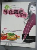 【書寶二手書T2/養生_QIA】宅女外食減肥大作戰_張家恩