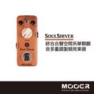【非凡樂器】MOOER SoulShiver綜合和聲空間系單科顫音多重調製類效果器/贈導線/公司貨