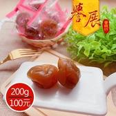 【譽展蜜餞】無籽Q梅/200g/100元