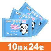 【奈森克林】嬰兒濕毛巾/濕紙巾10抽x24包入