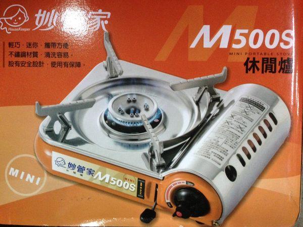 【YourShop】妙管家 迷你休閒爐/卡式瓦斯爐 M500S