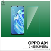 OPPO A91 鋼化玻璃貼 手機螢幕 保護貼 玻璃貼 保貼 防刮 9H鋼化 螢幕 玻璃膜 非滿版 保護膜 H06X3