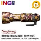 【6期0利率】easyCover 砲衣 for Sigma 60-600mm Sports(棕色迷彩)橡樹紋鏡頭保護套 Lens Oak