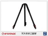 IFOOTAGE 印迹 TC9 羚羊三腳架(公司貨)