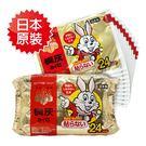 日本小林製藥小白兔暖暖包-24H握式10...