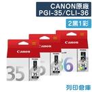 原廠墨水匣 CANON 2黑1彩 PGI-35 + CLI-36 /適用 CANON iP100/iP100B