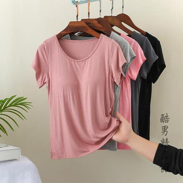 帶胸墊短袖t恤女莫代爾背心免文胸罩杯一體瑜伽打底衫寬鬆可外穿 酷男精品館