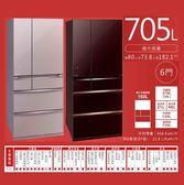 《長宏》MITSUBISHI三菱六門變頻冰箱705L【MR-WX71Y】玻璃鏡面旗艦型,日本製!