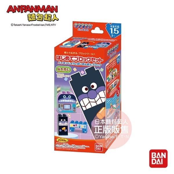 正版 ANPANMAN 麵包超人 入門積木組 細菌人&細菌城 嬰幼兒玩具 COCOS AN1000