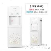 220V 飲水機立式冷熱家用迷你全自動小型加熱制冷飲水器冰熱溫熱 aj10557『小美日記』