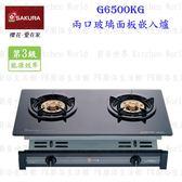 【PK廚浴生活館】 高雄櫻花牌 G6500KG  兩口玻璃面版嵌入爐  G6500 瓦斯爐 實體店面 可刷卡