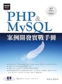 (二手書)PHP&MySQL案例開發實戰手冊(適用PHP5~PHP6)