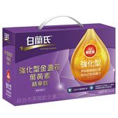 白蘭氏強化型金盞花葉黃素精華飲60ml*14【愛買】