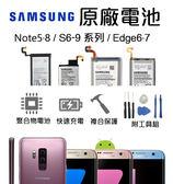 【coni shop】三星原裝手機電池 均一價 附工具 S6 S6 Edge S7 S8 S9 Note5 8