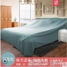 家具防塵布沙發遮灰布床防塵罩遮蓋防灰布家用擋灰布遮塵布大蓋布 蘿莉新品